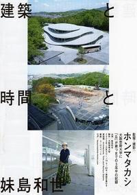 『建築と時間と妹島和世』(2020) - 【徒然なるままに・・・】