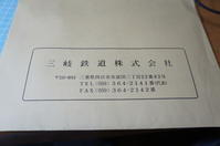 【鉄道模型・HO】三岐鉄道の封筒 - kazuの日々のエキサイトな企み!