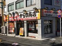 唐揚げ専門からり商店@松原 - 食いたいときに、食いたいもんを、食いたいだけ!