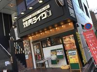 焼肉ライク@五反田 - 食いたいときに、食いたいもんを、食いたいだけ!