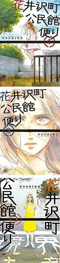 花井沢町公民館便り - TimeTurner