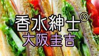 香水紳士③/大阪圭吉/眠れる朗読 - 小出朋加(こいでともか)の朗読ブログ