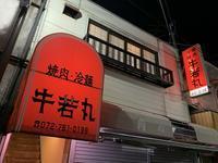 石橋阪大前の焼肉「牛若丸」 - C級呑兵衛の絶好調な千鳥足