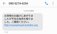 また詐欺系のショートメールが届きました。 - ゼニットさん の まるちな研究室の倉庫