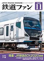 [雑誌/鉄道]:鉄道ファン2020年11月号 - 新・日々の雑感