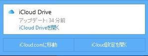 iCloud for windows の設定画面が起動しない (iCloudの移行(エラー101)) - under construction