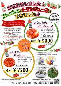 トマトジュース販売開始のお知らせ - LLPゆいまある●とまとジュース