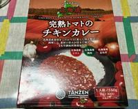 完熟トマトのチキンカレー。 - Welcome to Koro's Garden!