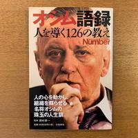 田村修一「オシム語録」 - 湘南☆浪漫