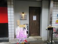 【新店】京赤地鶏の塩そば@塩そば九兵衛 - 黒帽子日記2