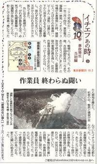 「作業員 終わらぬ戦い」イチエフあの時⑨ 事故発生当初編/ ふくしまの10年東京新聞 - 瀬戸の風