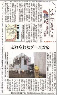 「忘れられたプール対応」イチエフあの時⑩  事故発生当初編/ ふくしまの10年東京新聞 - 瀬戸の風
