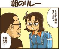 朝のリレー - 戯画漫録