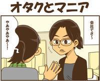 オタクとマニア - 戯画漫録