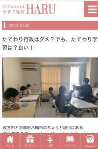 掲載していただきました! - 枚方市・八幡市 子どもの教室・すべての子どもたちの可能性を親子で感じる能力開発教室Wake(ウェイク)
