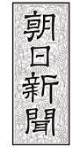 新聞 - LUZの熊野古道案内