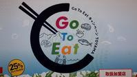 Go To Eat キャンペーンTOYAMA 加盟店 懐石椿亭 - 懐石椿亭(富山市)公式blog
