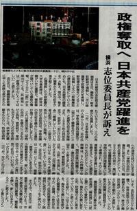 菅首相による日本学術会議への人事介入は国民全体の問題、違憲・違法の任命拒否は撤回を - ながいきむら議員のつぶやき(日本共産党長生村議員団ブログ)