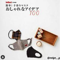 明日10/10発売!「簡単!手作りマスクおしゃればアイデア100」 - kedi*kedi