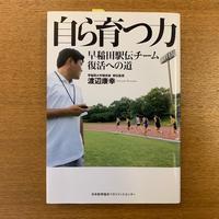 渡辺康幸「自ら育つ力」 - 湘南☆浪漫