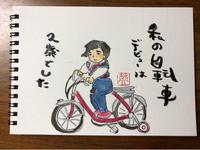 自転車デビューは2歳 - Art de Vivre