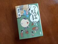 畠中恵「つくもがみ笑います」 - かえるネコ