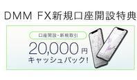 「FX口座新規開設&5万円入金で2万円のキャッシュバック」 - 資金調達、現金化ブログ
