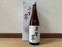 (新潟)千年翠 純米吟醸 / Sennennomidori Jummai-Ginjo - Macと日本酒とGISのブログ