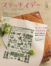 STiTCH  iDÉES vol.32 - Bloom のんびり日記
