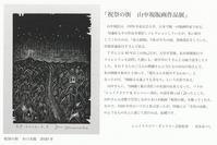 山中現版画作品展 - 山中現ブログ Gen Yamanaka