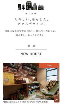 新しいお家をHPにアップしました!【高知市FUN HOUSE】 - ファンハウスアンドデザイン │ 高知県のオーダーメードの新築・リノベーション