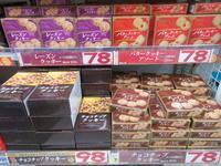 【SWEETS GALLERY】チョコチップクッキー - 岐阜うまうま日記(旧:池袋うまうま日記。)