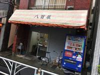 時田屋@北参道 - 食いたいときに、食いたいもんを、食いたいだけ!