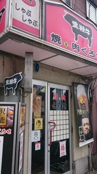 ガツンと焼き肉 - Tea's  room  あっと Japan