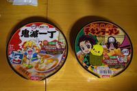 ★ コラボ・カップ麺 - うちゅうのさいはて
