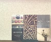野の花の手紙 展のお知らせ - 手編みバッグと南部菱刺し『グルグルと菱』