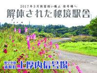 【根室本線】上厚内信号場を取材 2020.09.22 - ナオキブログ【公式】