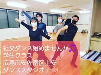 広島    社交ダンスが気になる学生の皆さん👍 - 広島社交ダンス 社交ダンス教室ダンススタジオBHM教室 ダンスホールBHM 始めたい方 未経験初心者歓迎♪