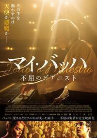映画「マイ・バッハ不屈のピアニスト」 - 影はますます長くなる