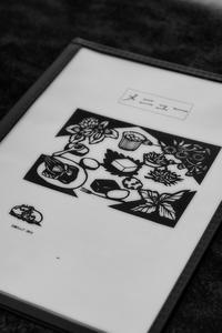 森の家 花蒔店 - 味わう瞬間 (とき)