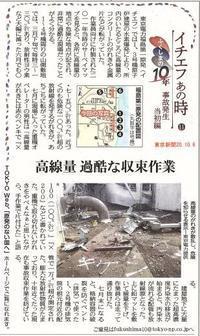 「高線量 過酷な収束作業」イチエフあの時⑪  事故発生当初編/ ふくしまの10年東京新聞 - 瀬戸の風