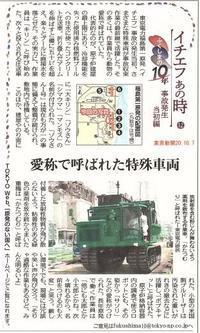 「愛称で呼ばれた特殊車両」イチエフあの時⑫ 事故発生当初編/ ふくしまの10年東京新聞 - 瀬戸の風