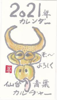 青葉2021年表紙   牛のお面 - ムッチャンの絵手紙日記