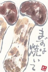 松茸「まずは焼いて」 - ムッチャンの絵手紙日記