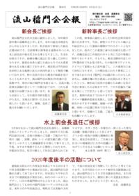 流山稲門会会報第36号(2020年8月22日発行) - 早稲田大学校友会千葉県支部
