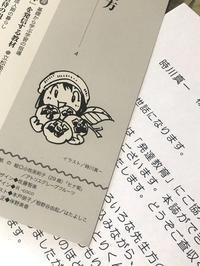 """沖縄の秋 - トキシンのイラストレーター的""""沖縄""""生活"""