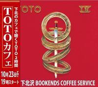 TOTOカフェのお知らせ♫ - 田靡秀樹(たなびきひでき) ブログ『耳の向くまま、足の向くまま』