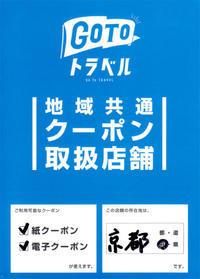 sale - 谷口シャツ
