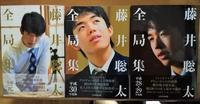 藤井聡太2冠「もっと強くなりたい」 - 一歩一歩!振り返れば、人生はらせん階段