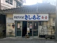 沖縄そばきしもと食堂本店 - 六丁目日記